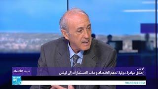 إطلاق مبادرة دولية لدعم الاقتصاد وجذب الاستثمارات إلى تونس
