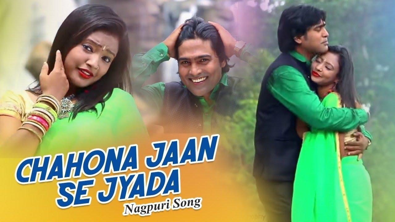 Download Chahona Jaan Se Jyada   Dindayal & Suman    Nagpuri Song   Shiva Music Hamar Jharkhand