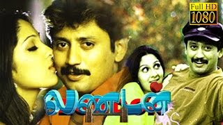 New Tamil Movie | London | Prashanth, Vadivelu, Ankitha  | Superhit Movie HD