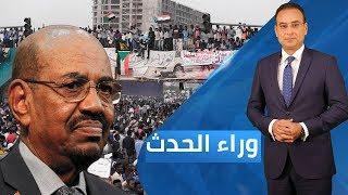 السودان بعد البشير | وراء الحدث - 2019.4.11