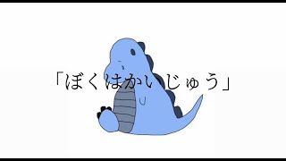 ぼくはかいじゅう/Shunsuke