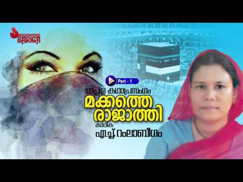 Makkathe Rajathi   Mppila Kathaprasangam   Ramla Beegum   Part 1