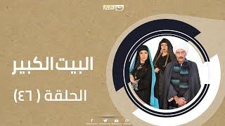 Episode 46 Al-Beet Al-Kebeer   الحلقة السادسة والاربعون 46 - مسلسل البيت الكبير
