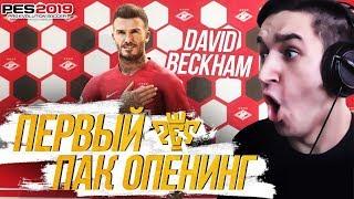 видео Дэвид Бекхэм
