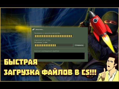 CS 1.6 - БЫСТРАЯ ЗАГРУЗКА ФАЙЛОВ НА СЕРВЕР