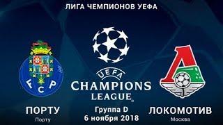 06.11.2018 Порту - Локомотив - 4:1. Обзор матча