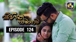 SIHINA SAMAGAMA Episode 124 ||''සිහින සමාගම'' || 20th November 2020 Thumbnail