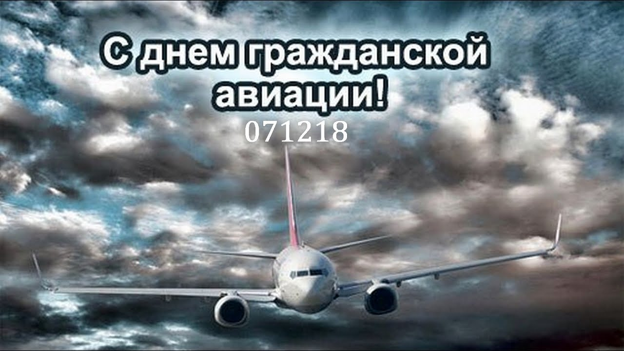 Картинка с международным днем авиации, картинки стройбат смешные