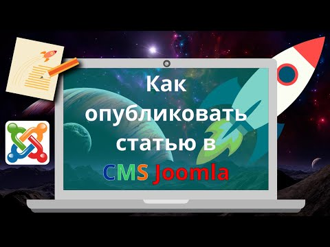 Как опубликовать статью в CMS Joomla. Правка материала в админке Joomla 3