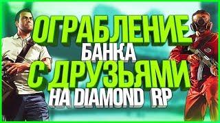 ОГРАБЛЕНИЕ БАНКА С ДРУЗЬЯМИ - DIAMOND RP - GTA SAMP