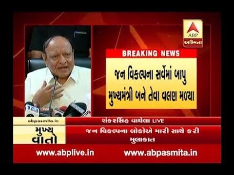 Shankar Sinh Support To Jan Vikalp Party In Gujarat