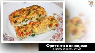 Фриттата с овощами в мексиканском стиле.Сытный, яркий и вкусный диетический омлет!