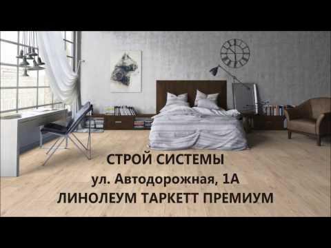 Линолеум Tarkett Premium (Таркетт Премиум)