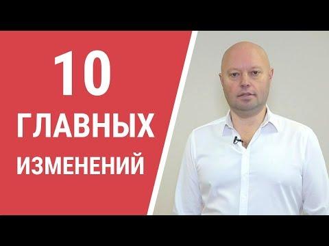 Налоги 2019. Новые налоги и изменения в России в 2019 году
