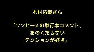 【朗報】木村拓哉さん 「ワンピースの単行本コメント、 あのくだらない...