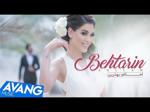 Ahllam - Behtarin OFFICIAL VIDEO HD