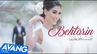Ahllam - Behtarin OFFICIAL VIDEO HD