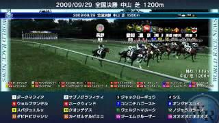 2009/09/29開催ワールドレース 1着 2 サブノグラフィティ 先行 15人気 ...