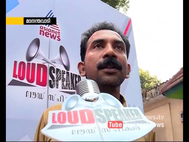 Voters Opinion in Mananthavady Constituency | Loud Speaker 12 Apr 2016