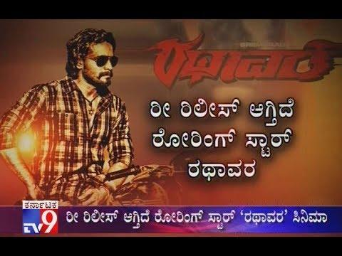 Roring Star Shree Muruli Rathavaram Releasing in Telugu