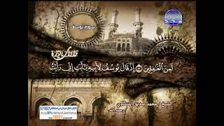 تلاوة نادرة سورة يوسف للشيخ محمد صديق المنشاوى
