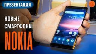Nokia: презентация новых смартфонов в Украине