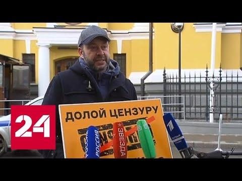 Журналисты устроили пикет у посольства Эстонии в РФ - Россия 24