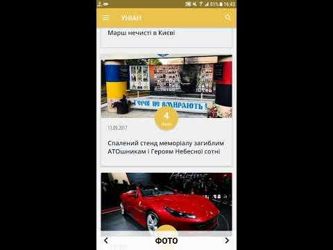 Unian mobile app