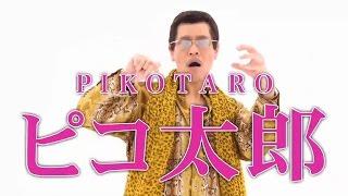 PPAP(Pen-Pineapple-Apple-Pen Official)ペンパイナッポーアッポーペン 配信中SPOT 15秒ver. / PIKOTARO(ピコ太郎)