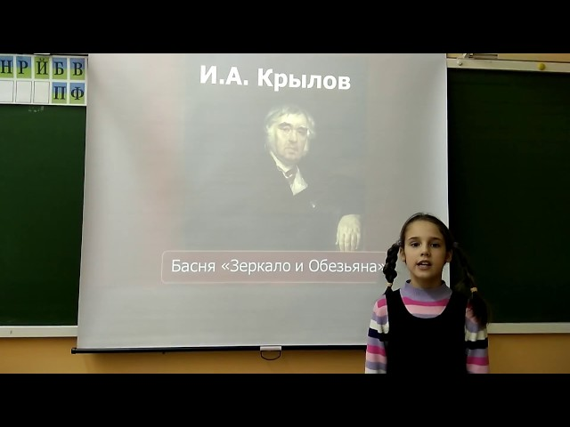 Изображение предпросмотра прочтения – НадеждаГорбик читает произведение «Обезьяна и зеркало» И.А.Крылова