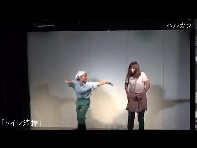 【ハルカラ】コント「トイレ清掃」2015.7.16(木)ケイダッシュステージゴールドライブより