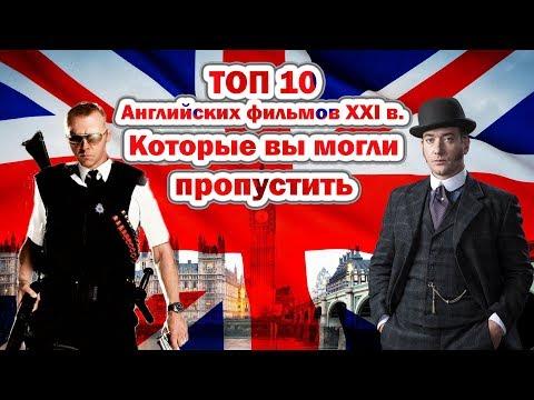 ТОП 10 Английских фильмов 21 века