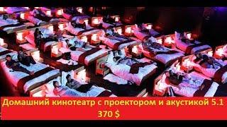Домашний кинотеатр дома. Проектор и акустика 5.1