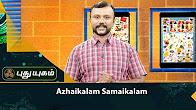 Azhaikalam Samaikalam | 16/01/2018 | PuthuyugamTV