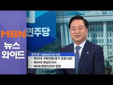 [송지헌의 뉴스와이드]이장에서 도지사, 의원까지…김두관의 변신, 어디까지?