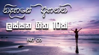 Beautiful 10 Sinhala Classic Songs - old Songs - TOP 10    Jukebox    Part 03    MUSIC HUB SL   