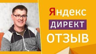 Отзыв Яндекс Директ. Отзыв Дмитрия Кутлуметова на обучение Яндекс Директ