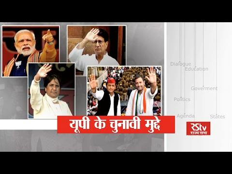 Sarokar- UP ELECTION: ISSUE & POLITICS
