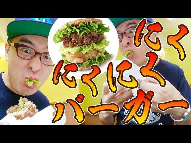 【モスバーガー】肉のあいだに肉をサンド!1週間限定「にくにくにくバーガー」食べてみた!!!