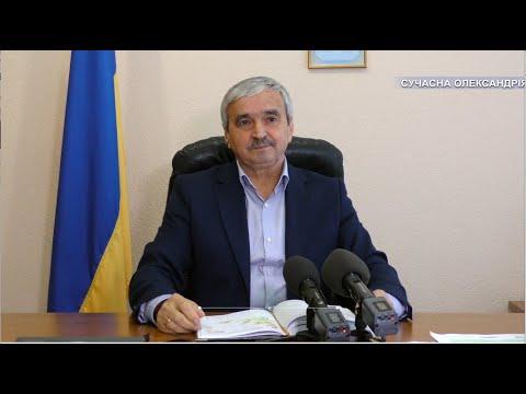 Олександрійська міська рада: Цапюк С К  міський голова, інтерв'ю 03 12 2020