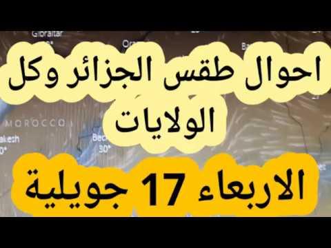 احوال طقس الجزائر الاربعاء 17 جويلية وكل الولايات الجزائرية 17-07-2019 météo alger demain