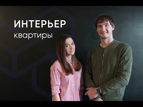 Дизайн интерьера в Иркутске и по всей России | Авторский надзор. Часть 1