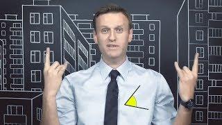 Как Навального чиновники обзывали или политический шалун против всех
