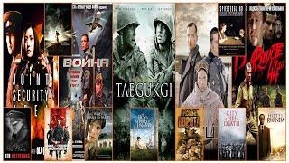 Лучшие военные фильмы 00-х / Best war movies of the 00's