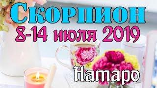 СКОРПИОН - таро прогноз 8-14 июля 2019 года НАТАРО.