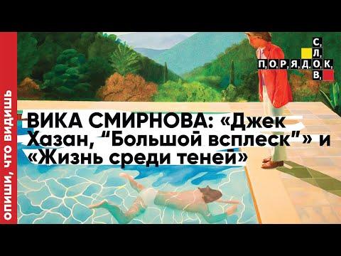 """Лекция Вики Смирной «Джек Хазан """"Большой всплеск""""»"""