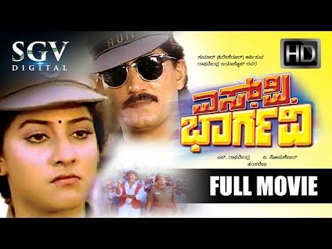 Kannada Movies Full | SP Bhargavi Kannada Full Movie | Kannada Movies