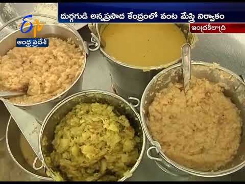 Durga Temple Employee Cooks food for outdoor | EO Orders Enquiry | Vijayawada