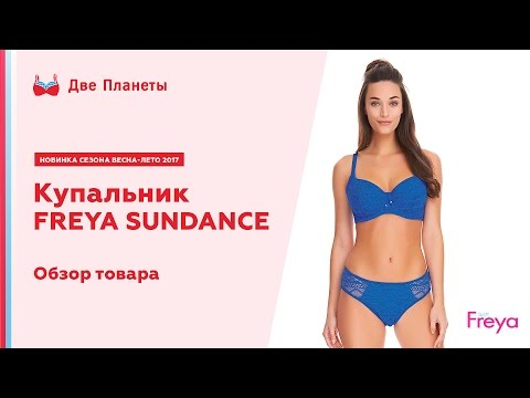 Видео обзор раздельного купальника 2017, на большую грудь, Freya SUNDANCE