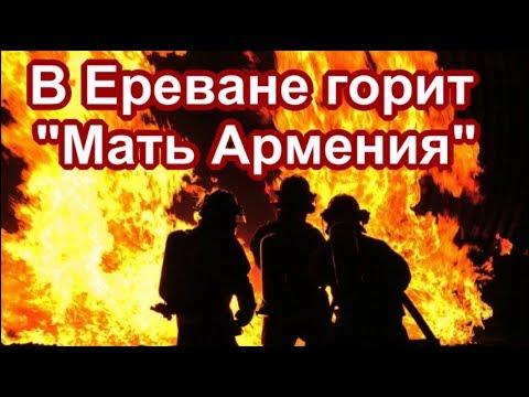 В Ереване горит